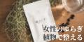 植物プラセンタ【穂のしずく】
