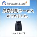 ペットカメラ定額利用サービス(Panasonic)