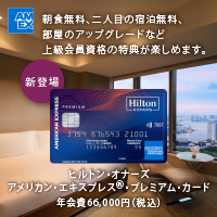 ヒルトン・オナーズ アメリカン・エキスプレス(R)・ プレミアム・カード