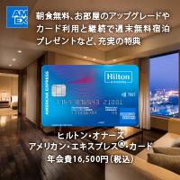 ヒルトン・オナーズ アメリカン・エキスプレス(R)・カード