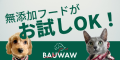 BAUWAW SHOP(ドッグフード・キャットフード)