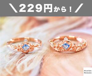ファッション・アクセサリーストア 【Milktea Princess】