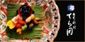 福岡 博多の日本料理 てら岡公式