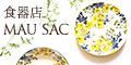 北欧デザイン食器【MAUSAC(マウサック)】