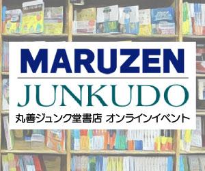 丸善・ジュンク堂書店が運営する公式オンラインイベントショップ