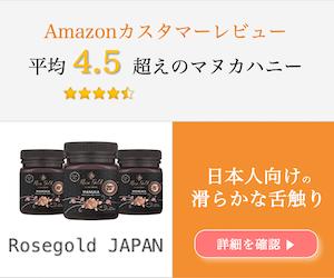 Rosegold JAPAN(日本マヌカハニー)
