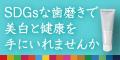 エコ&サステナブルな商品「エシカルショップきれいJapan」