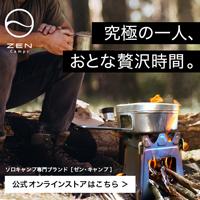 キャンプ・アウトドア用品「ZEN Camps」