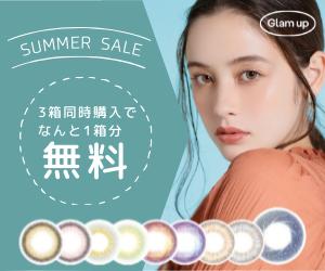 カラコン【Glam up(グラムアップ)】