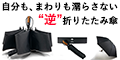 日本発 逆折りたたみ傘『NURASAN』【NIG onlinestore】