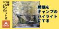 キャンプ用品【NaFro】